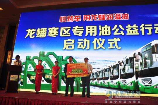 龙蟠石化总经理助理秦建先生与李世豪主任共同发布2013龙蟠寒区专用油公益行动