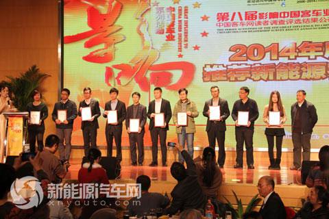 第八届影响中国客车业2014年新能源客车推荐车型揭晓