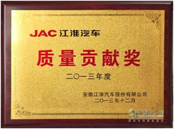 """龙蟠石化获江淮汽车""""2013年度质量贡献奖"""""""