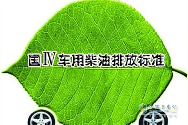 国IV排放标准