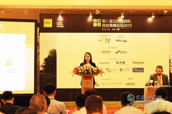 第八届亚洲发动机排放高峰论坛