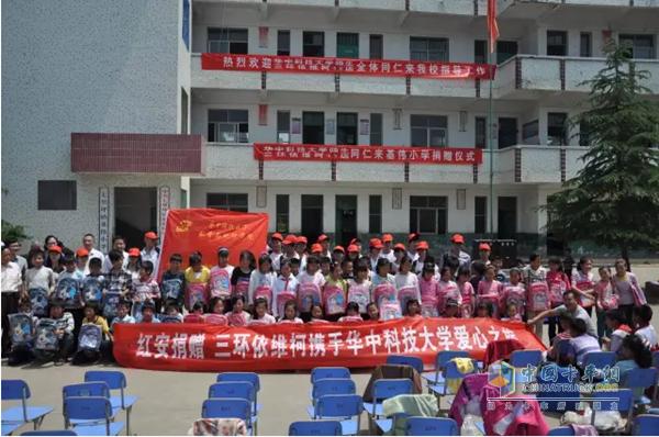 2012年三环元通携手华中科技大学爱心捐助红安秦基伟希望小学