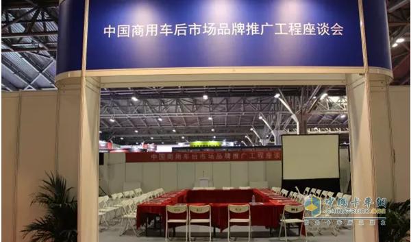 中国商用车后市场品牌推广工程座谈会