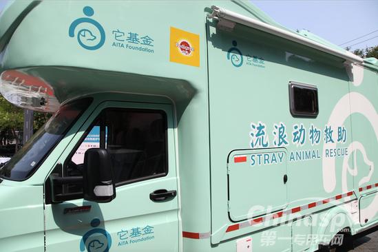 全国首辆公益流浪动物救护车交付