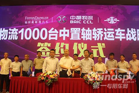 福田中都签订千台中置轴轿运车订单