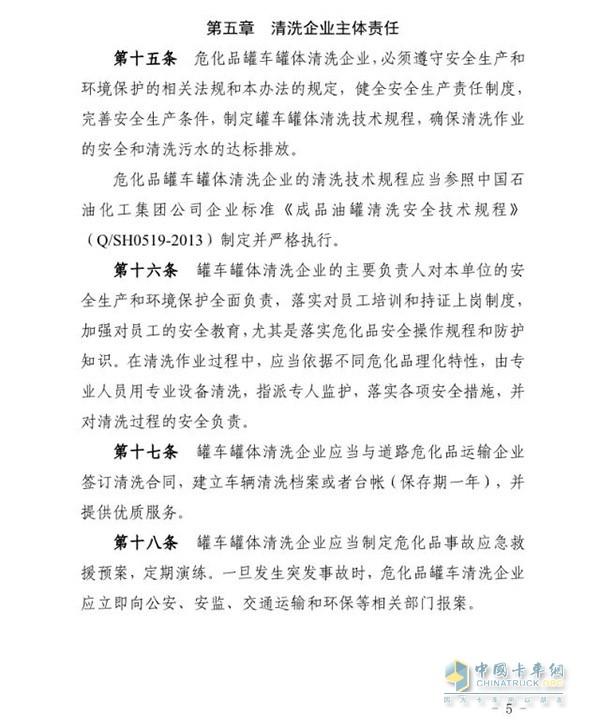 东营市发布危化品车辆罐体清洗及维修企业建设标准及管理办法