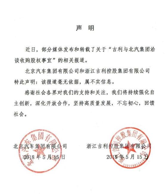 吉利联合北汽发布声明 否认收购事宜