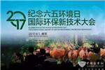 可兰素亮相2017国际环保新技术大会