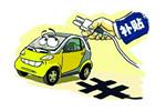 亚星客车收到两笔新能源汽车推广应用补贴款,共计 1.16亿元