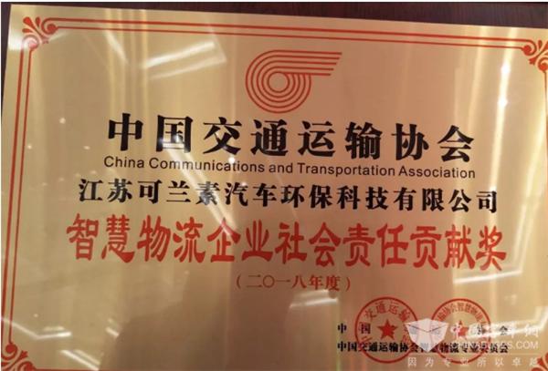 """可兰素荣获""""智慧物流企业社会责任贡献奖""""!"""