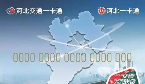 """河北石家庄:""""京津冀""""互通卡向市民发售"""