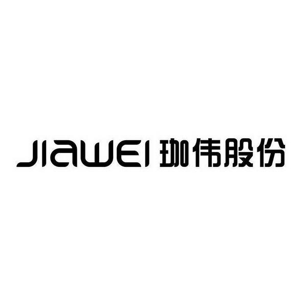 珈伟股份控股公司获青年汽车20万Kwh客车电池采购协议