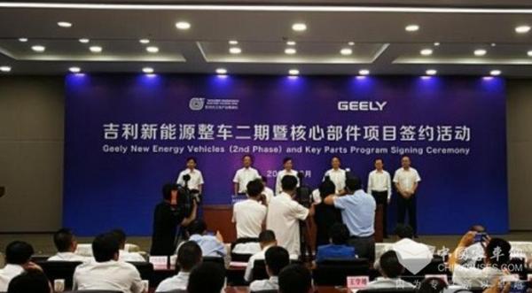 吉利新能源整车和核心部件项目落子杭州大江东