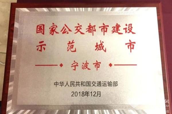 宁波:刚被命名为国家公交都市建设示范城市