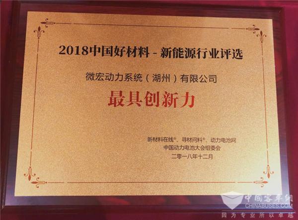 """微宏动力荣获 """"2018中国好材料-新能源最具创新力奖"""""""