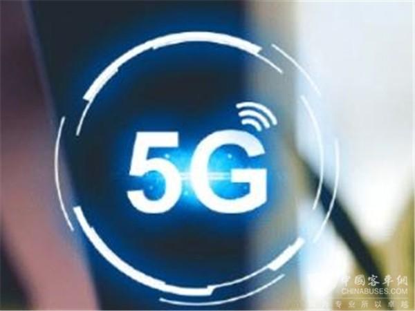 广东:全球首条常规公交5G运营线路在广州黄埔开通啦!