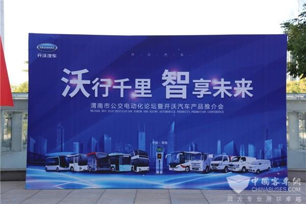 全领域产品布局 开沃助阵渭南市公交电动化论坛