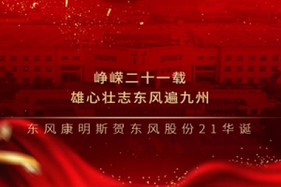 峥嵘二十一载 东风康明斯贺东风股份21华诞