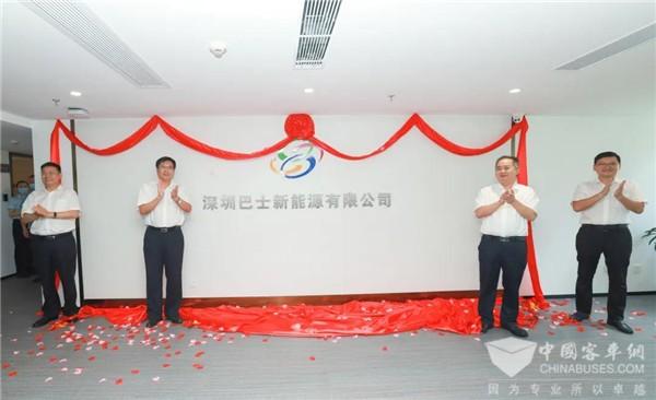 重磅!深圳巴士新能源有限公司正式揭牌运营
