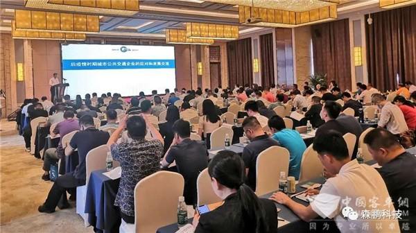 广东公交协会换届大会 森鹏携5G数字驾驶舱获与会领导称赞
