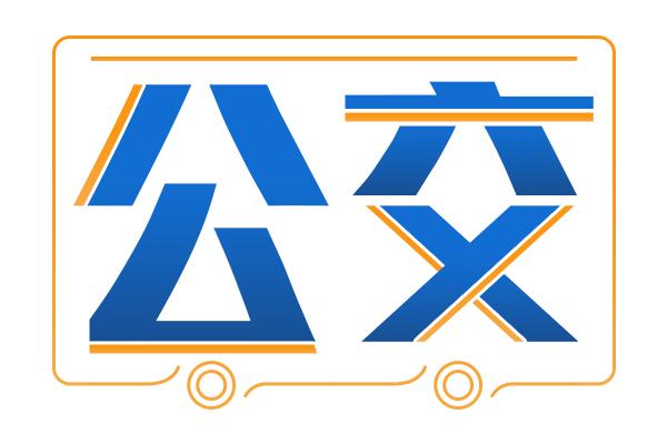 再也不怕误闯红灯了!长沙2072辆公交车进行智能化改造