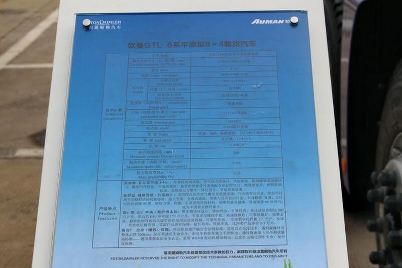 福田 欧曼GTL 6系重卡 超能版 320马力 8X4 9.5米 国五载货车(BJ1319VNPKJ-AA)底盘图片