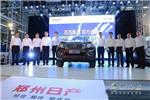 郑州日产第100万辆整车下线