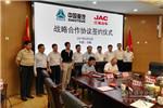 提高品牌影响力 中国重汽与江淮汽车加强中重卡领域合作