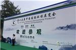 中联重科亮相第十五届中国国际环保展览会