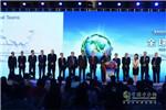 三角轮胎全球品牌峰会在威海举行
