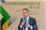 """""""经济新常态与绿色发展之路""""研讨会举行"""