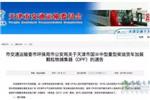 2018年2月1日中型、重型柴油货车囯Ⅲ车禁止进入天津外环