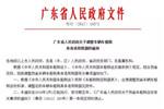 广东车船税新规 2018年1月起货车可省近千元税