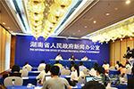 湖南省发改委关于非居民用天然气销售价格调整的通知