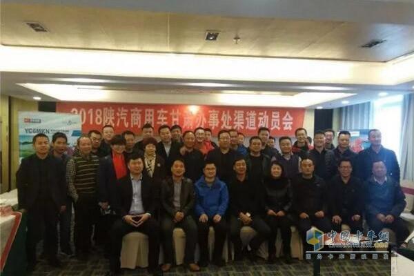 陕汽商用车甘肃办事处2018年渠道动员会
