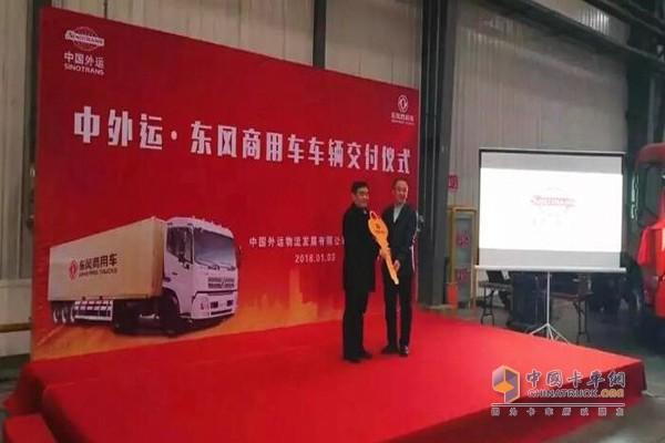 东风商用车交付中国外运首批采购牵引车仪式现场