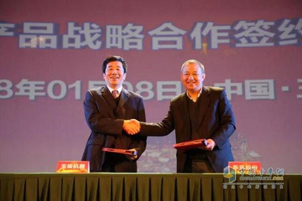 玉柴与东风股份签订合作协议