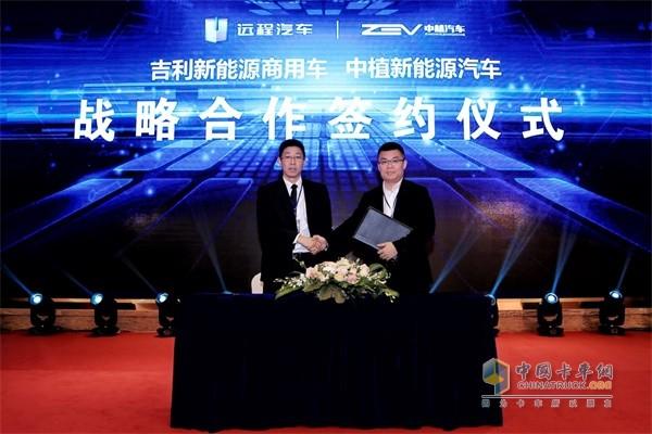 吉利新能源商用车公司与中植新能源汽车有限公司签订战略合作协议