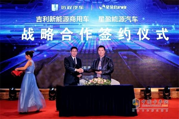 吉利新能源商用车公司与深圳星盈新能源汽车有限公司签订战略合作协议