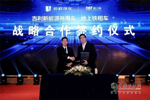 吉利新能源商用车公司与地上铁租车(深圳)有限公司公司签订战略合作协议