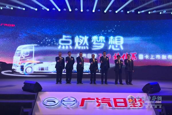 广汽日野700臻值系重卡上市发布会现场
