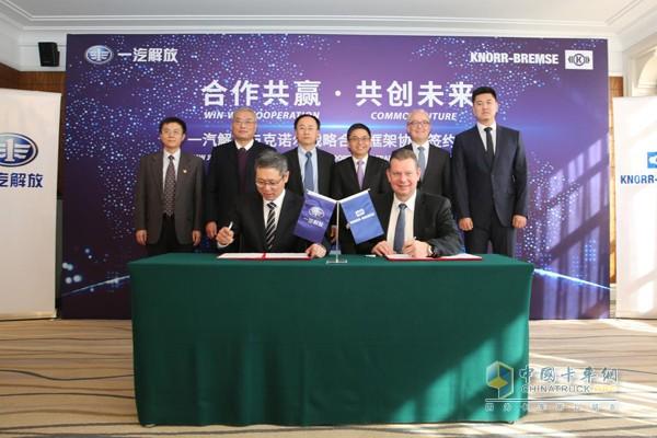 克诺尔与中国一汽解放签署战略合作框架协议