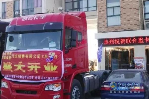 联合卡车滨海祥泰直营店开业