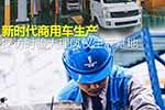新时代商用车生产 探访时骏大理凤仪生产基地