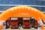 大力推动河南周口市场销量 联合卡车在周口举行产品品鉴会