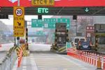 两部门印发实施方案 年底高速公路不停车收费率达到90%以上