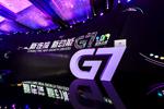 填补空白 打破边界 G7让伙伴预见物联网新未来
